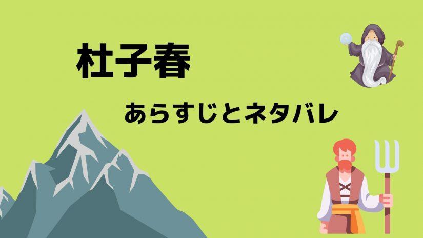 杜子春あらすじ・ネタバレ